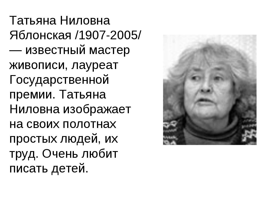 Татьяна Ниловна Яблонская /1907-2005/— известный мастер живописи, лауреат Гос...