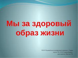 Мы за здоровый образ жизни ГБПОУ Краевой многопрофильный техникум, г. Пермь,