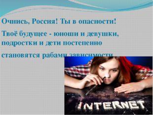 Очнись, Россия! Ты в опасности! Твоё будущее - юноши и девушки, подростки и д