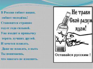 В России гибнет нация, гибнет молодёжь! Становится страшно год от года сильне
