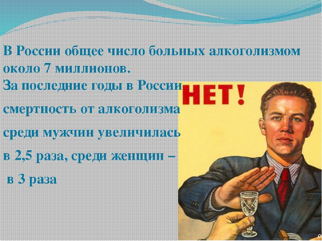 В России общее число больных алкоголизмом около 7 миллионов. За последние год...