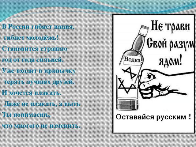 В России гибнет нация, гибнет молодёжь! Становится страшно год от года сильне...