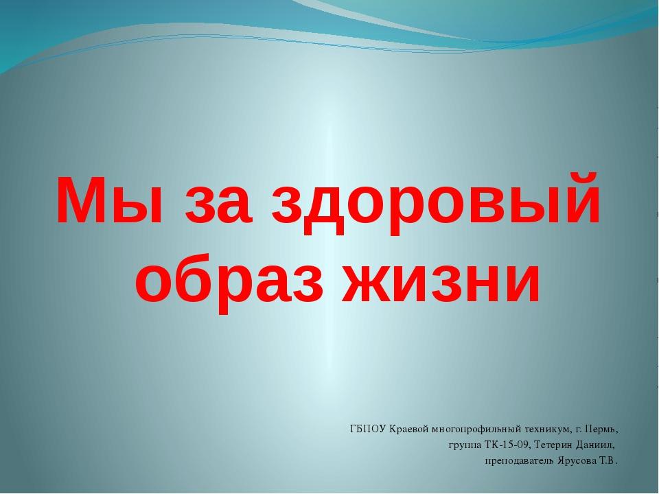 Мы за здоровый образ жизни ГБПОУ Краевой многопрофильный техникум, г. Пермь,...