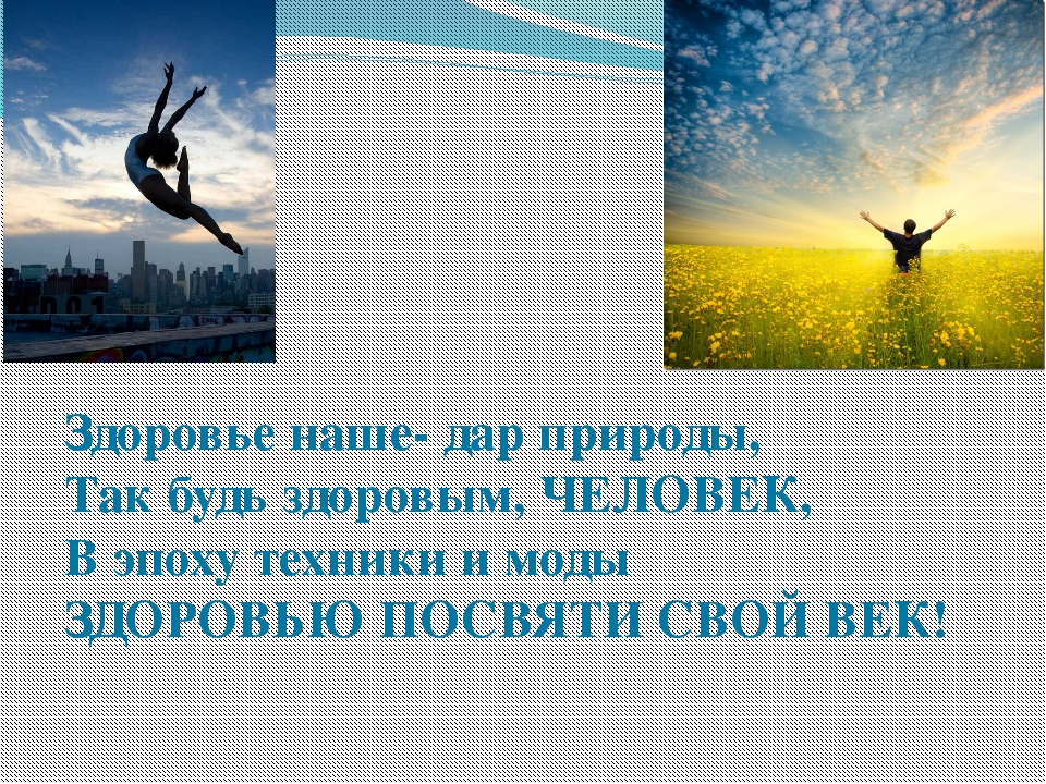 Здоровье наше- дар природы, Так будь здоровым, ЧЕЛОВЕК, В эпоху техники и мод...