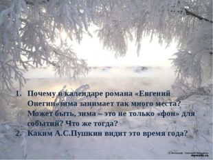 Почему в календаре романа «Евгений Онегин»зима занимает так много места? Може