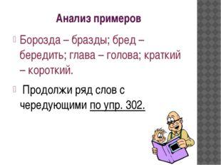Анализ примеров Борозда – бразды; бред – бередить; глава – голова; краткий –