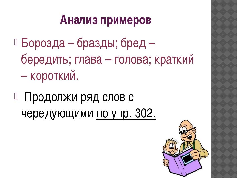 Анализ примеров Борозда – бразды; бред – бередить; глава – голова; краткий –...