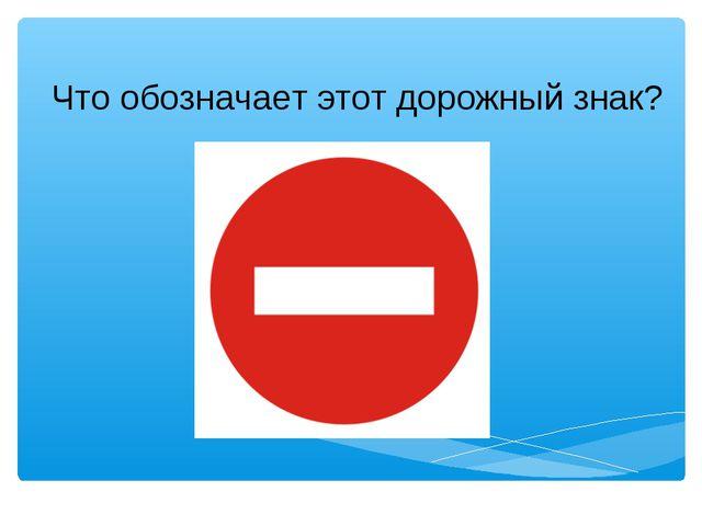 Что обозначает этот дорожный знак?