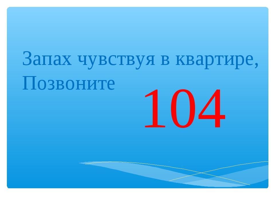 104 Запах чувствуя в квартире, Позвоните