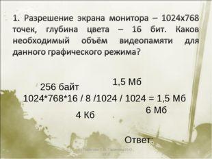 (с) Пирогова О.В, Таджиева И.Ю., 2010 * 256 байт 4 Кб 1,5 Мб 6 Мб 1024*768*16