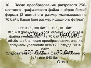 (с) Пирогова О.В, Таджиева И.Ю., 2010 * 70 байт 80 бит 640 бит 560 бит 256 =