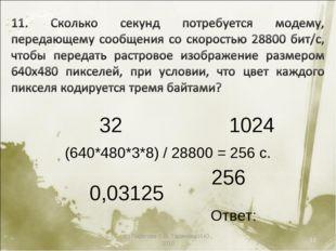 (с) Пирогова О.В, Таджиева И.Ю., 2010 * 32 1024 256 0,03125 (640*480*3*8) / 2