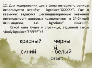 (с) Пирогова О.В, Таджиева И.Ю., 2010 * красный чёрный белый синий Ответ: (с)