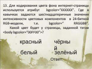 (с) Пирогова О.В, Таджиева И.Ю., 2010 * красный чёрный зелёный белый Ответ: (