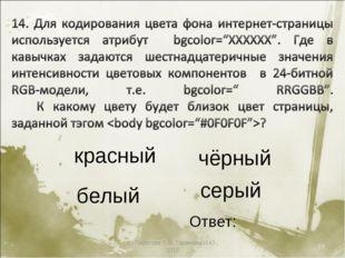 (с) Пирогова О.В, Таджиева И.Ю., 2010 * красный серый чёрный белый Ответ: (с)