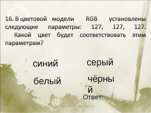 (с) Пирогова О.В, Таджиева И.Ю., 2010 * синий чёрный серый белый Ответ: (с) П
