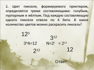 (с) Пирогова О.В, Таджиева И.Ю., 2010 * 123 312 212 12 3*4=12 N=2I = 212 Отве