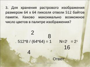 (с) Пирогова О.В, Таджиева И.Ю., 2010 * 4 8 2 16 512*8 / (64*64) = 1 N=2I = 2