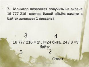(с) Пирогова О.В, Таджиева И.Ю., 2010 * 5 4 3 2 16 777 216 = 2I , I=24 бита,