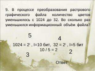 (с) Пирогова О.В, Таджиева И.Ю., 2010 * 5 4 2 3 1024 = 2I , I=10 бит, 32 = 2I