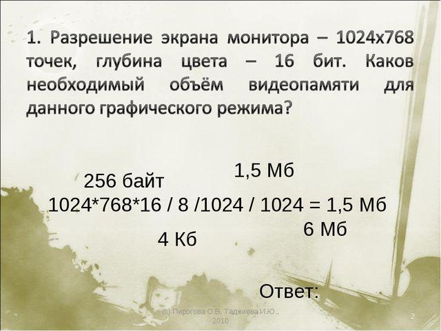 (с) Пирогова О.В, Таджиева И.Ю., 2010 * 256 байт 4 Кб 1,5 Мб 6 Мб 1024*768*16...