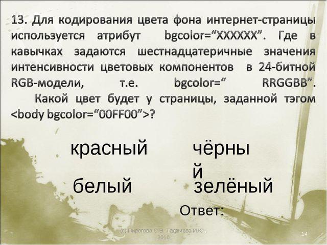 (с) Пирогова О.В, Таджиева И.Ю., 2010 * красный чёрный зелёный белый Ответ: (...