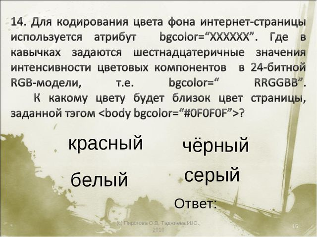 (с) Пирогова О.В, Таджиева И.Ю., 2010 * красный серый чёрный белый Ответ: (с)...