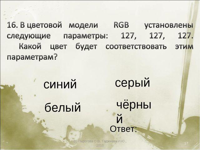 (с) Пирогова О.В, Таджиева И.Ю., 2010 * синий чёрный серый белый Ответ: (с) П...