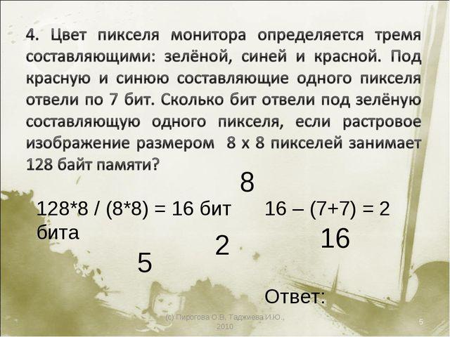 (с) Пирогова О.В, Таджиева И.Ю., 2010 * 5 8 2 16 128*8 / (8*8) = 16 бит 16 –...