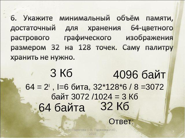 (с) Пирогова О.В, Таджиева И.Ю., 2010 * 64 байта 4096 байт 3 Кб 32 Кб 64 = 2I...