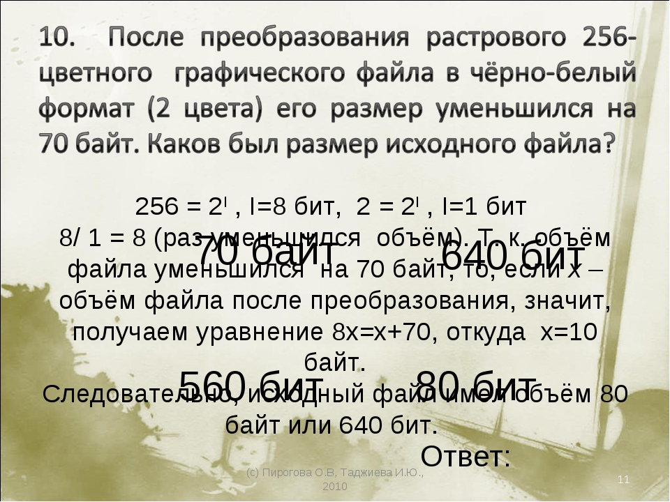 (с) Пирогова О.В, Таджиева И.Ю., 2010 * 70 байт 80 бит 640 бит 560 бит 256 =...