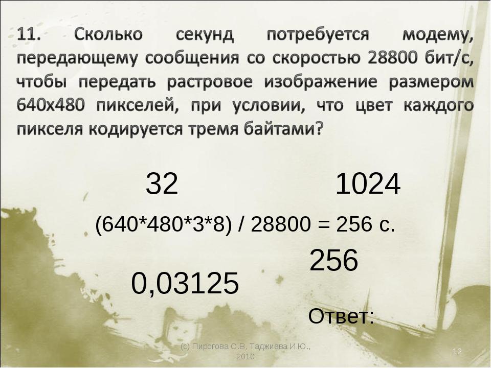 (с) Пирогова О.В, Таджиева И.Ю., 2010 * 32 1024 256 0,03125 (640*480*3*8) / 2...