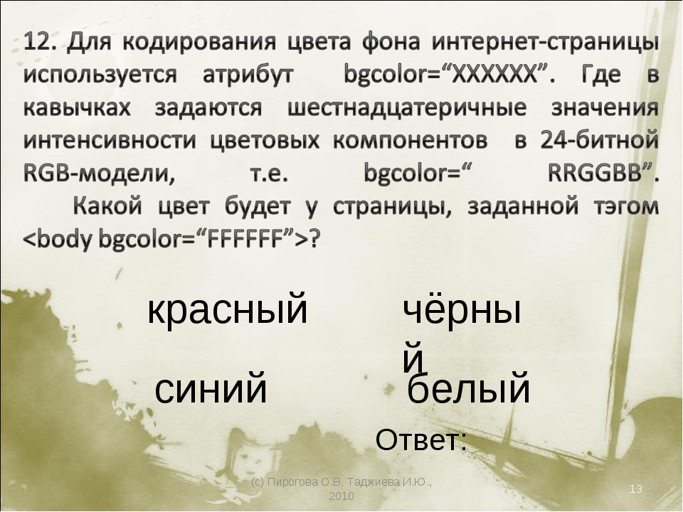 (с) Пирогова О.В, Таджиева И.Ю., 2010 * красный чёрный белый синий Ответ: (с)...