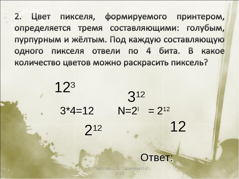 (с) Пирогова О.В, Таджиева И.Ю., 2010 * 123 312 212 12 3*4=12 N=2I = 212 Отве...