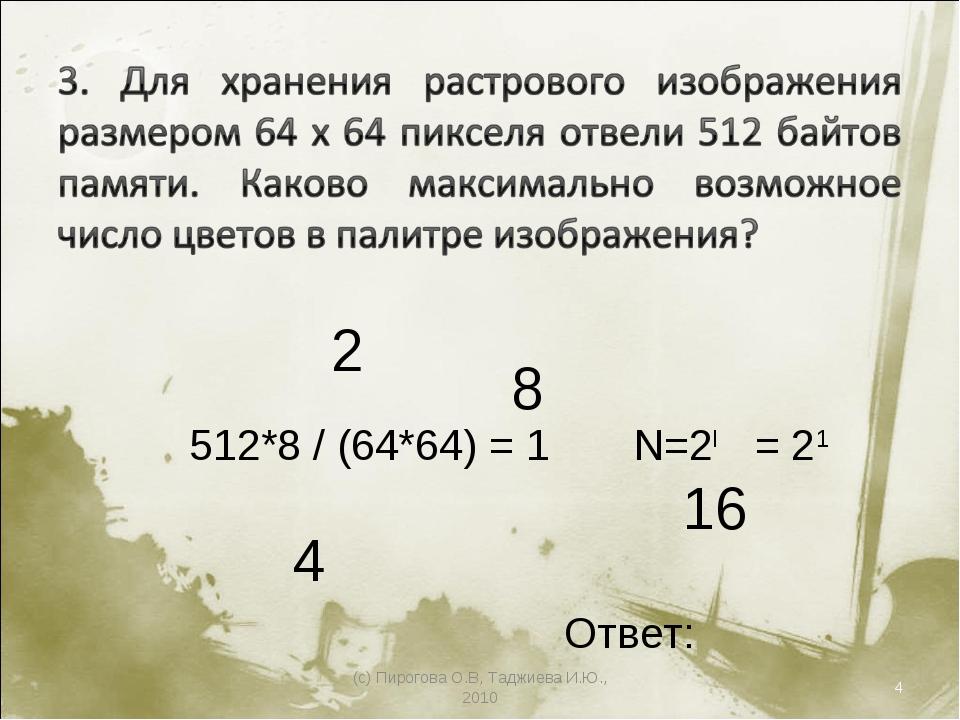 (с) Пирогова О.В, Таджиева И.Ю., 2010 * 4 8 2 16 512*8 / (64*64) = 1 N=2I = 2...