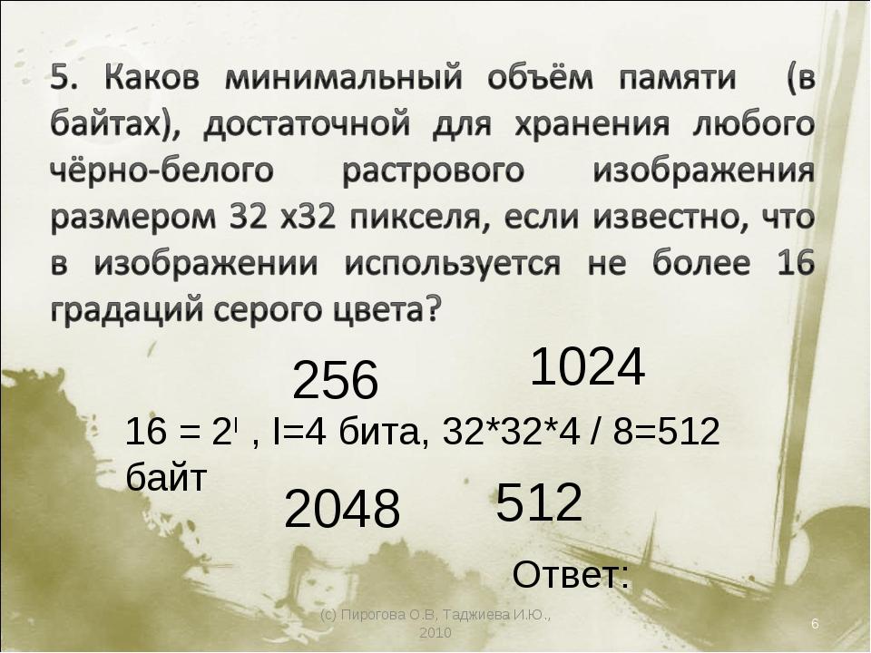 (с) Пирогова О.В, Таджиева И.Ю., 2010 * 2048 1024 512 256 16 = 2I , I=4 бита,...
