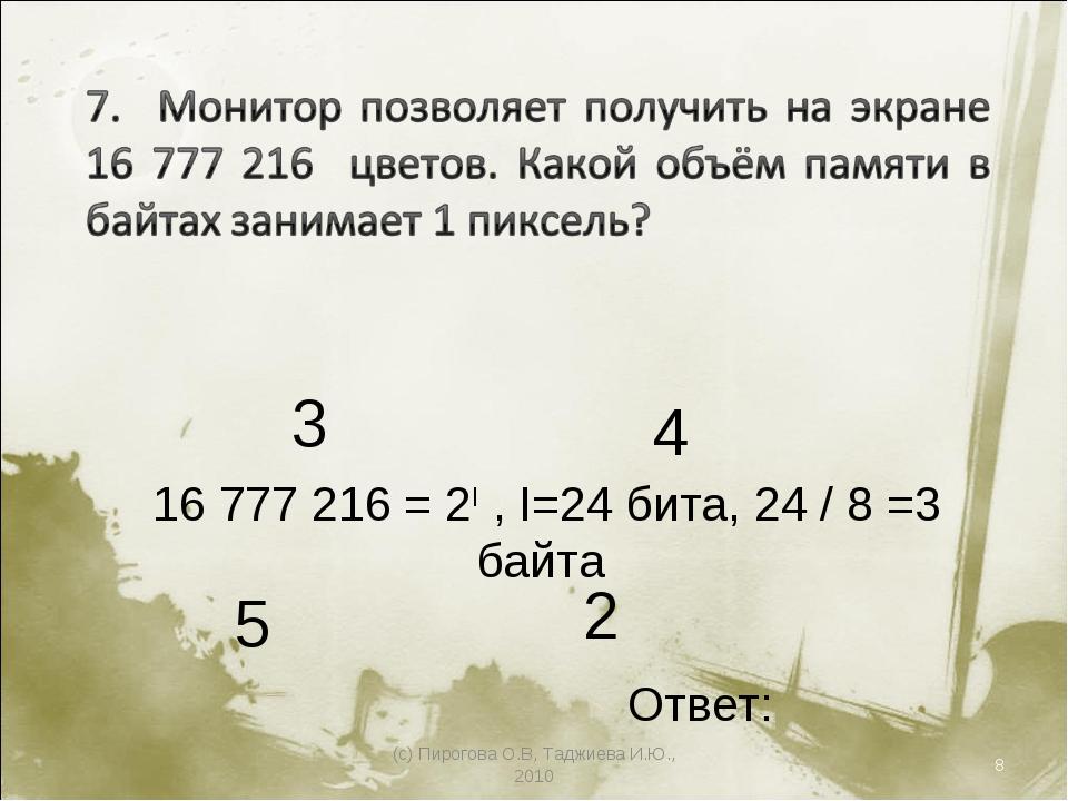 (с) Пирогова О.В, Таджиева И.Ю., 2010 * 5 4 3 2 16 777 216 = 2I , I=24 бита,...