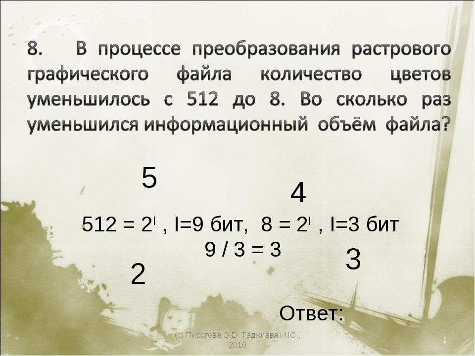 (с) Пирогова О.В, Таджиева И.Ю., 2010 * 5 4 3 2 512 = 2I , I=9 бит, 8 = 2I ,...