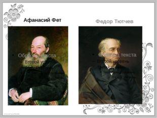 Афанасий Фет Федор Тютчев