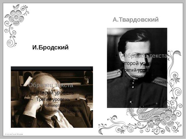 И.Бродский А.Твардовский