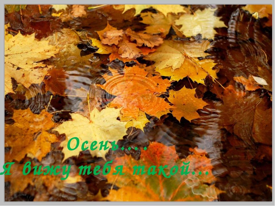 Осень…. Я вижу тебя такой…
