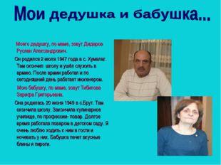 Моего дедушку, по маме, зовут Дидаров Руслан Александрович. Он родился 2 июл