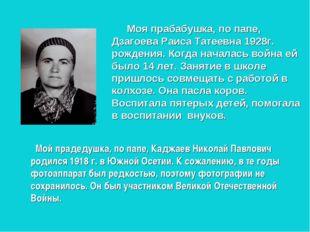 Мой прадедушка, по папе, Каджаев Николай Павлович родился 1918 г. в Южной Ос