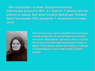 Мой прадедушка, по маме, Дидаров Александр Харитонович родился в 1901г. в с.