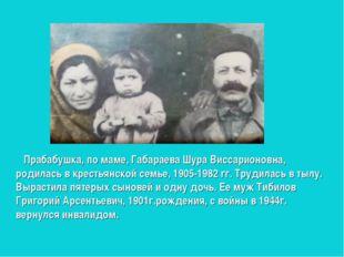Прабабушка, по маме, Габараева Шура Виссарионовна, родилась в крестьянской с
