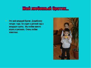 Это мой младший братик. Дзамболату четыре года. Он ходит в детский сад в млад