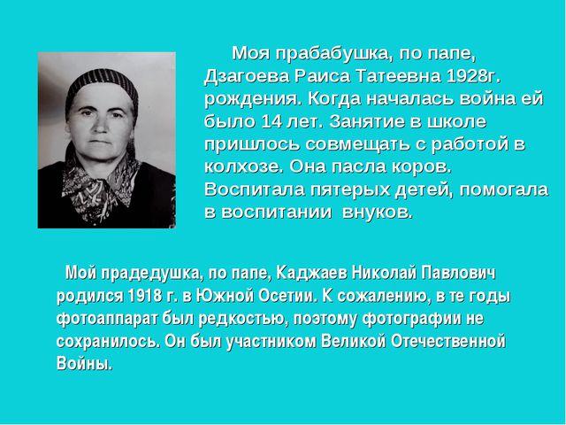 Мой прадедушка, по папе, Каджаев Николай Павлович родился 1918 г. в Южной Ос...