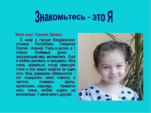 Меня зовут Тедеева Динара. Я живу в городе Владикаказе, столице Республике С...
