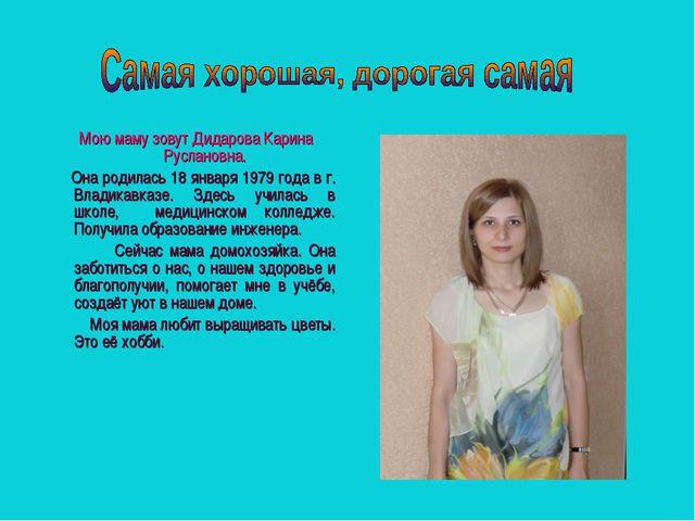 Мою маму зовут Дидарова Карина Руслановна. Она родилась 18 января 1979 года...