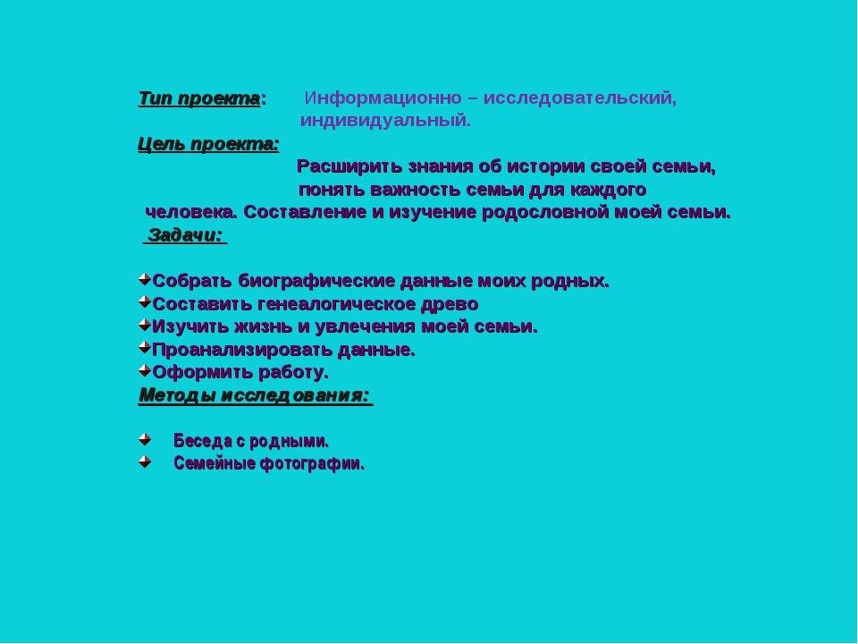 Тип проекта: Информационно – исследовательский,  индивидуальный. Цель прое...